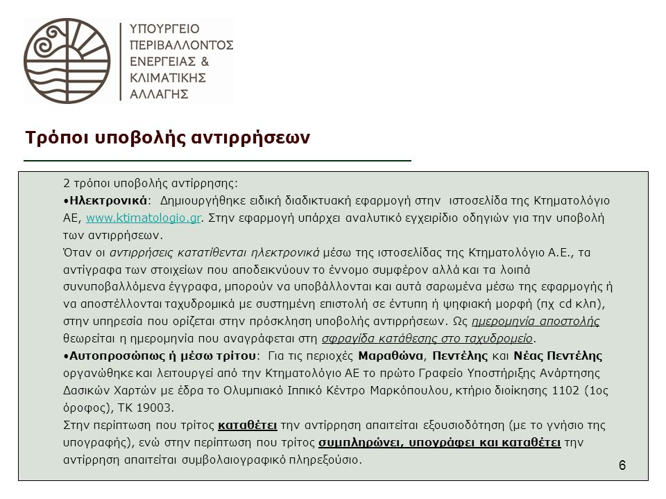 6 2 τρόποι υποβολής αντίρρησης: Ηλεκτρονικά: Δημιουργήθηκε ειδική διαδικτυακή εφαρμογή στην ιστοσελίδα της Κτηματολόγιο ΑΕ, www.ktimatologio.gr. Στην