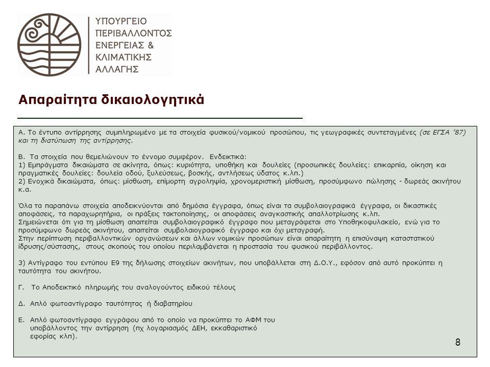8 Απαραίτητα δικαιολογητικά Α. Το έντυπο αντίρρησης συμπληρωμένο με τα στοιχεία φυσικού/νομικού προσώπου, τις γεωγραφικές συντεταγμένες (σε ΕΓΣΑ '87)