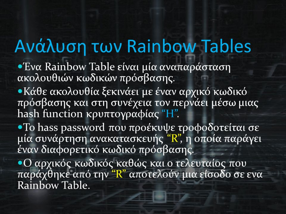Ανάλυση των Rainbow Tables Ένα Rainbow Table είναι μία αναπαράσταση ακολουθιών κωδικών πρόσβασης. Κάθε ακολουθία ξεκινάει με έναν αρχικό κωδικό πρόσβα