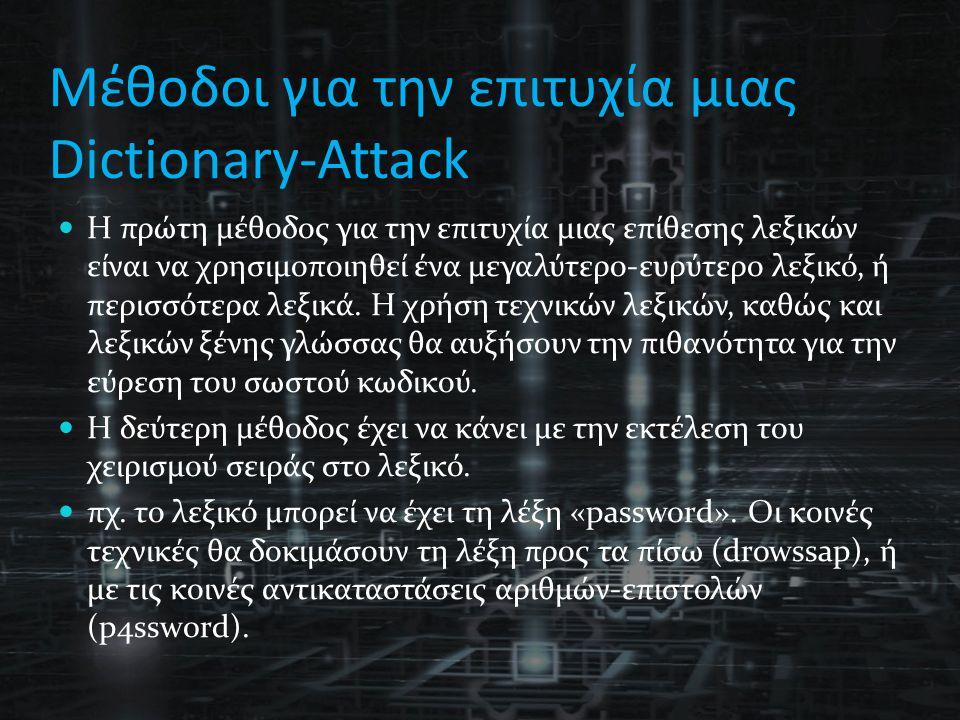 Μέθοδοι για την επιτυχία μιας Dictionary-Attack Η πρώτη μέθοδος για την επιτυχία μιας επίθεσης λεξικών είναι να χρησιμοποιηθεί ένα μεγαλύτερο-ευρύτερο λεξικό, ή περισσότερα λεξικά.