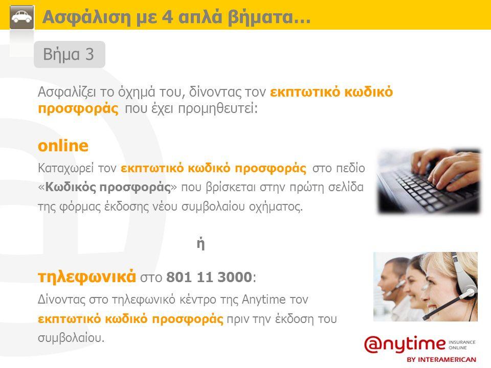 Ασφάλιση με 4 απλά βήματα… online Καταχωρεί τον εκπτωτικό κωδικό προσφοράς στο πεδίο «Κωδικός προσφοράς» που βρίσκεται στην πρώτη σελίδα της φόρμας έκ