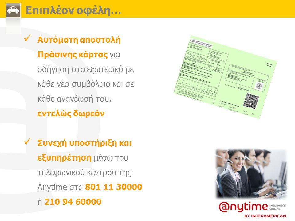 Αυτόματη αποστολή Πράσινης κάρτας για οδήγηση στο εξωτερικό με κάθε νέο συμβόλαιο και σε κάθε ανανέωσή του, εντελώς δωρεάν Συνεχή υποστήριξη και εξυπη