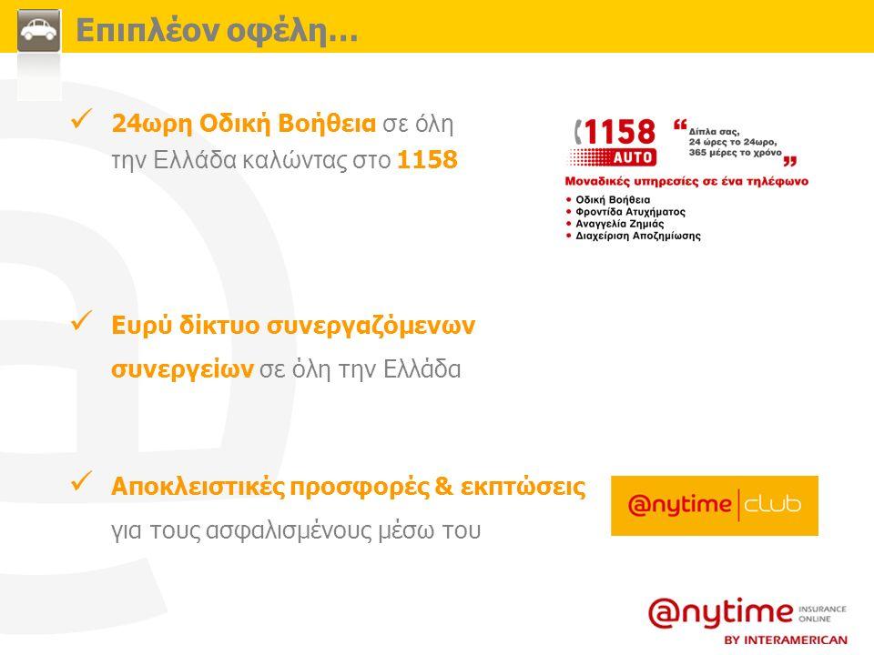 24ωρη Οδική Βοήθεια σε όλη την Ελλάδα καλώντας στο 1158 Ευρύ δίκτυο συνεργαζόμενων συνεργείων σε όλη την Ελλάδα Επιπλέον οφέλη… Αποκλειστικές προσφορέ