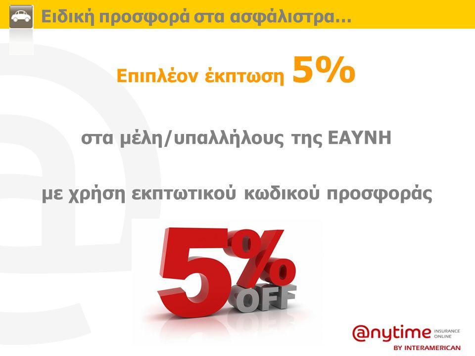 Ειδική προσφορά στα ασφάλιστρα… Επιπλέον έκπτωση 5% στα μέλη/υπαλλήλους της ΕΑΥΝΗ με χρήση εκπτωτικού κωδικού προσφοράς