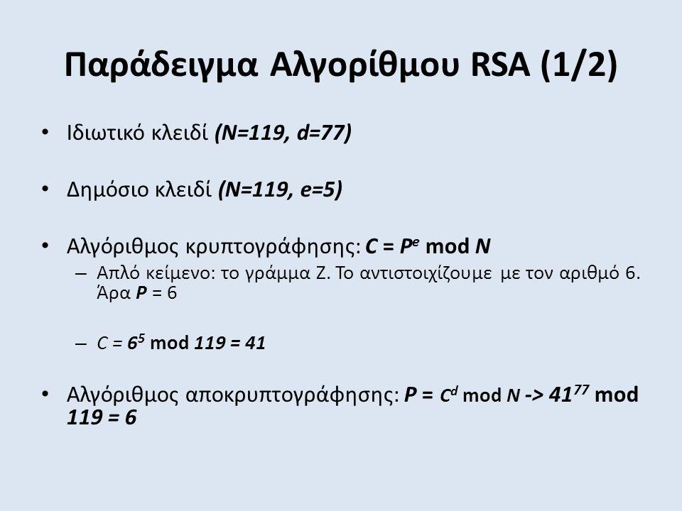 Παράδειγμα Αλγορίθμου RSA (1/2) Ιδιωτικό κλειδί (Ν=119, d=77) Δημόσιο κλειδί (Ν=119, e=5) Αλγόριθμος κρυπτογράφησης: C = P e mod N – Aπλό κείμενο: το γράμμα Ζ.