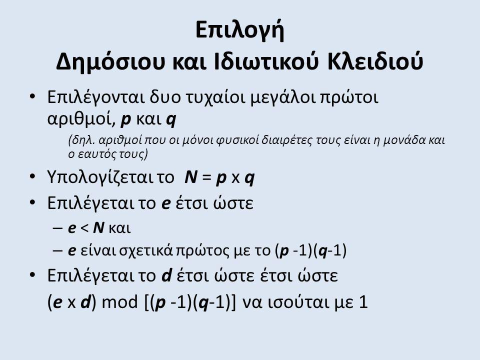 Επιλογή Δημόσιου και Ιδιωτικού Κλειδιού Επιλέγονται δυο τυχαίοι μεγάλοι πρώτοι αριθμοί, p και q (δηλ.
