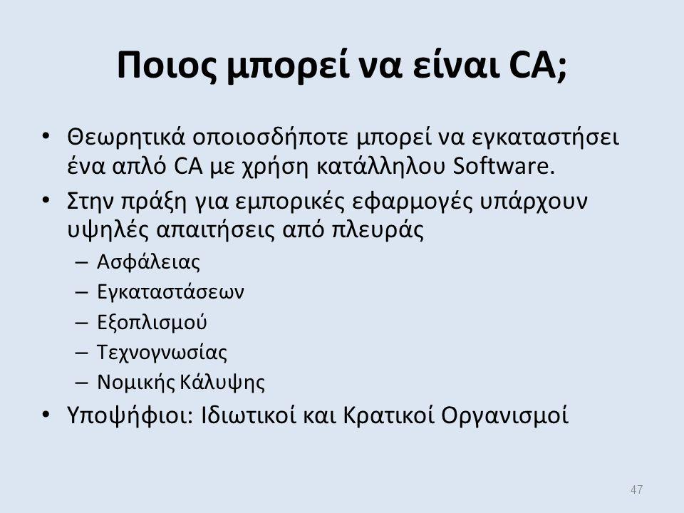 47 Ποιος μπορεί να είναι CA; Θεωρητικά οποιοσδήποτε μπορεί να εγκαταστήσει ένα απλό CA με χρήση κατάλληλου Software.