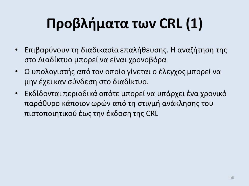 56 Προβλήματα των CRL (1) Επιβαρύνουν τη διαδικασία επαλήθευσης.
