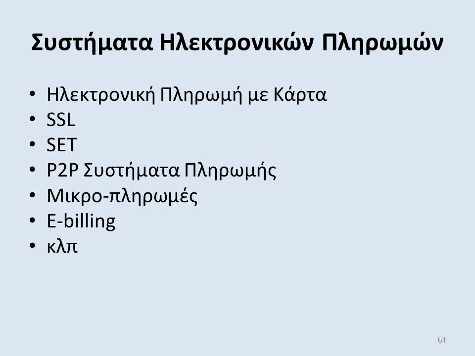 61 Συστήματα Ηλεκτρονικών Πληρωμών Ηλεκτρονική Πληρωμή με Κάρτα SSL SET P2P Συστήματα Πληρωμής Μικρο-πληρωμές Ε-billing κλπ