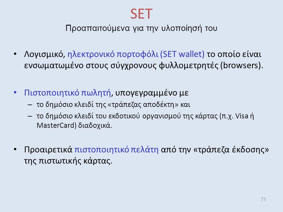 SET Προαπαιτούμενα για την υλοποίησή του Λογισμικό, ηλεκτρονικό πορτοφόλι (SET wallet) το οποίο είναι ενσωματωμένο στους σύγχρονους φυλλομετρητές (browsers).