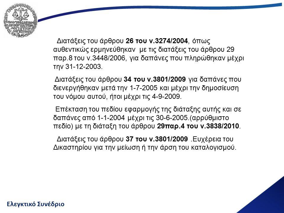 Ελεγκτικό Συνέδριο Διατάξεις του άρθρου 26 του ν.3274/2004, όπως αυθεντικώς ερμηνεύθηκαν με τις διατάξεις του άρθρου 29 παρ.8 του ν.3448/2006, για δαπάνες που πληρώθηκαν μέχρι την 31-12-2003.