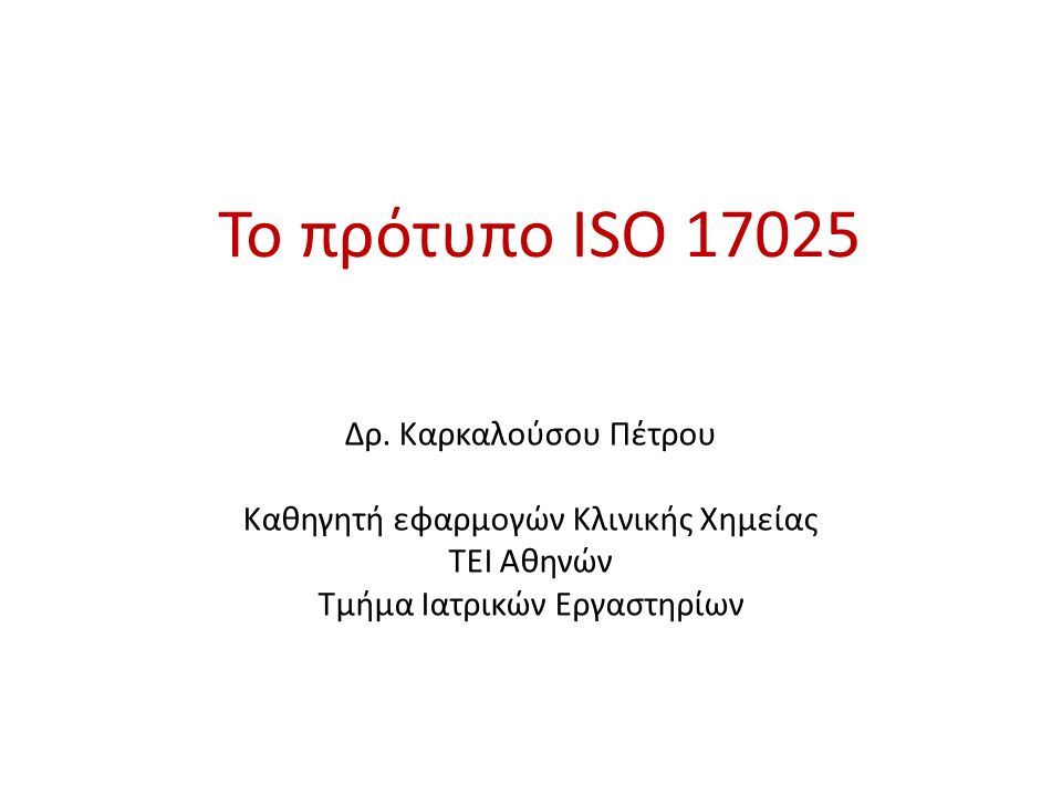 To πρότυπο ISO 17025 Δρ.