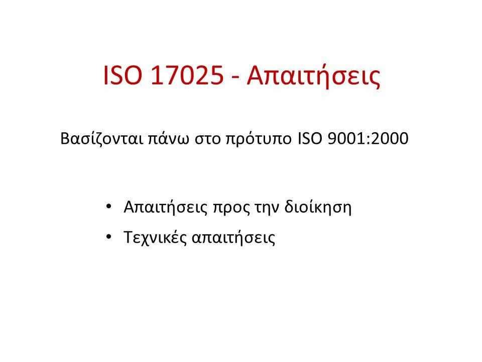 ISO 17025 - Απαιτήσεις Απαιτήσεις προς την διοίκηση Τεχνικές απαιτήσεις Βασίζονται πάνω στο πρότυπο ISO 9001:2000