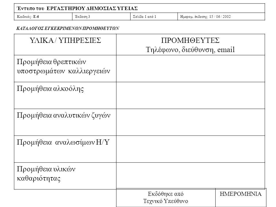 Έντυπο του ΕΡΓΑΣΤΗΡΙΟΥ ΔΗΜΟΣΙΑΣ ΥΓΕΙΑΣ Κωδικός : Ε-6Έκδοση 3Σελίδα 1 από 1Ημερομ.