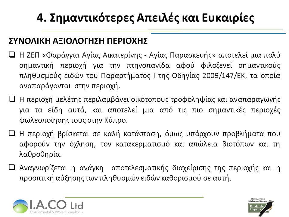 ΣΥΝΟΛΙΚΗ ΑΞΙΟΛΟΓΗΣΗ ΠΕΡΙΟΧΗΣ  Η ΖΕΠ «Φαράγγια Αγίας Αικατερίνης - Αγίας Παρασκευής» αποτελεί μια πολύ σημαντική περιοχή για την πτηνοπανίδα αφού φιλοξενεί σημαντικούς πληθυσμούς ειδών του Παραρτήματος Ι της Οδηγίας 2009/147/ΕΚ, τα οποία αναπαράγονται στην περιοχή.