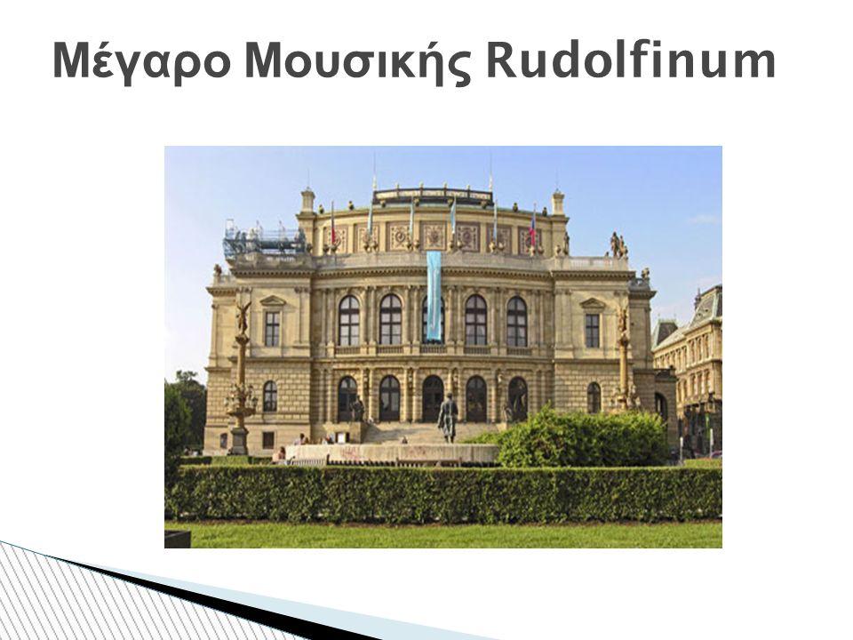 Μέγαρο Μουσικής Rudolfinum