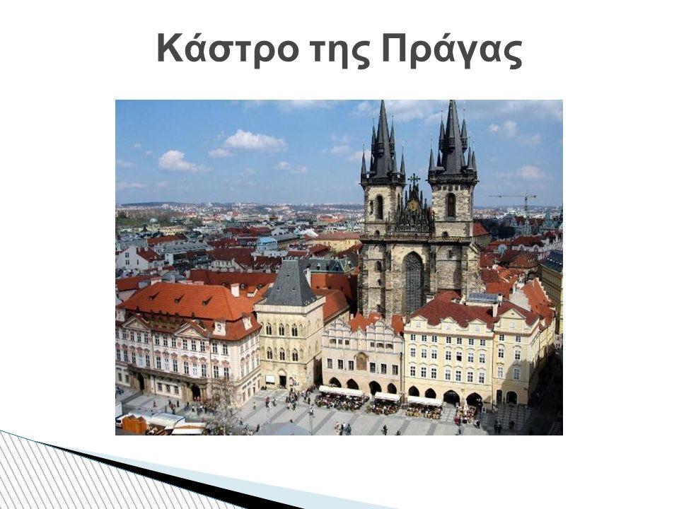 Κάστρο της Πράγας