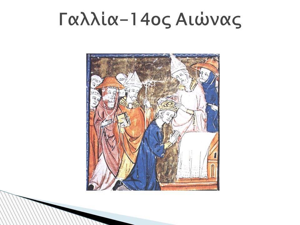 Γαλλία-14ος Αιώνας