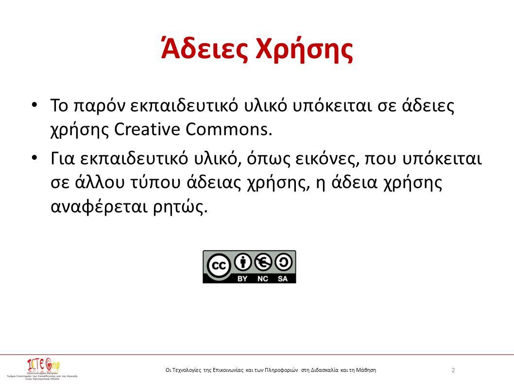 2 Οι Τεχνολογίες της Επικοινωνίας και των Πληροφοριών στη Διδασκαλία και τη Μάθηση Άδειες Χρήσης Το παρόν εκπαιδευτικό υλικό υπόκειται σε άδειες χρήσης Creative Commons.
