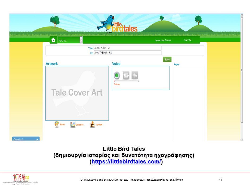 41 Οι Τεχνολογίες της Επικοινωνίας και των Πληροφοριών στη Διδασκαλία και τη Μάθηση Little Bird Tales (δημιουργία ιστορίας και δυνατότητα ηχογράφησης) (https://littlebirdtales.com/) (https://littlebirdtales.com/)https://littlebirdtales.com/