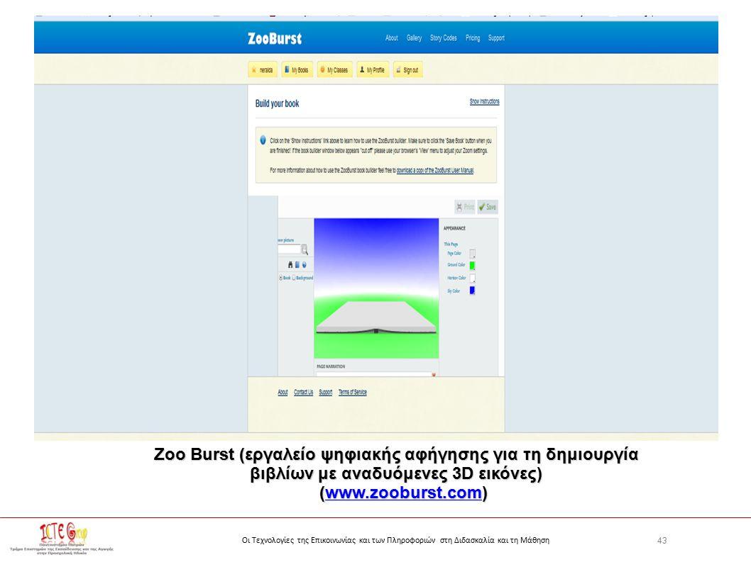 43 Οι Τεχνολογίες της Επικοινωνίας και των Πληροφοριών στη Διδασκαλία και τη Μάθηση Zoo Burst (εργαλείο ψηφιακής αφήγησης για τη δημιουργία βιβλίων με αναδυόμενες 3D εικόνες) (www.zooburst.com) (www.zooburst.com)www.zooburst.com