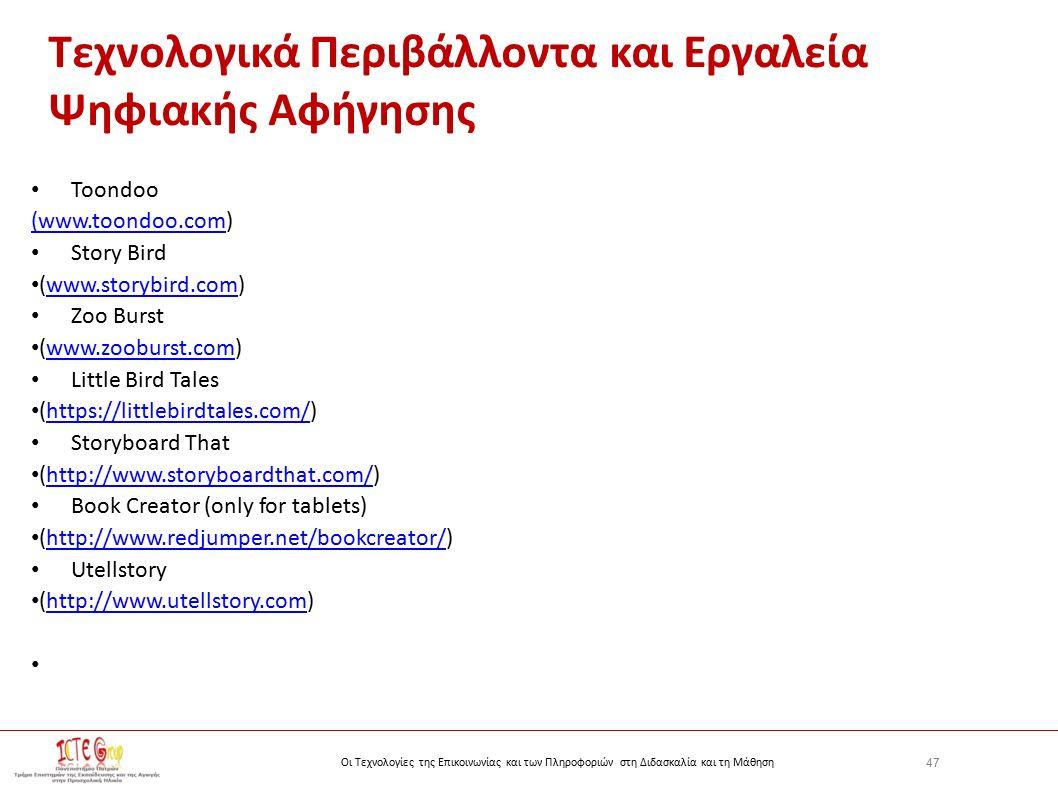 47 Οι Τεχνολογίες της Επικοινωνίας και των Πληροφοριών στη Διδασκαλία και τη Μάθηση Τεχνολογικά Περιβάλλοντα και Εργαλεία Ψηφιακής Αφήγησης Toondoo (w