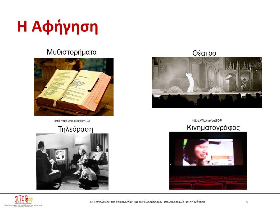 5 Οι Τεχνολογίες της Επικοινωνίας και των Πληροφοριών στη Διδασκαλία και τη Μάθηση Η Αφήγηση από https://flic.kr/p/aqMT9Z https://flic.kr/p/ogJ5GP Μυθιστορήματα Θέατρο Τηλεόραση Κινηματογράφος
