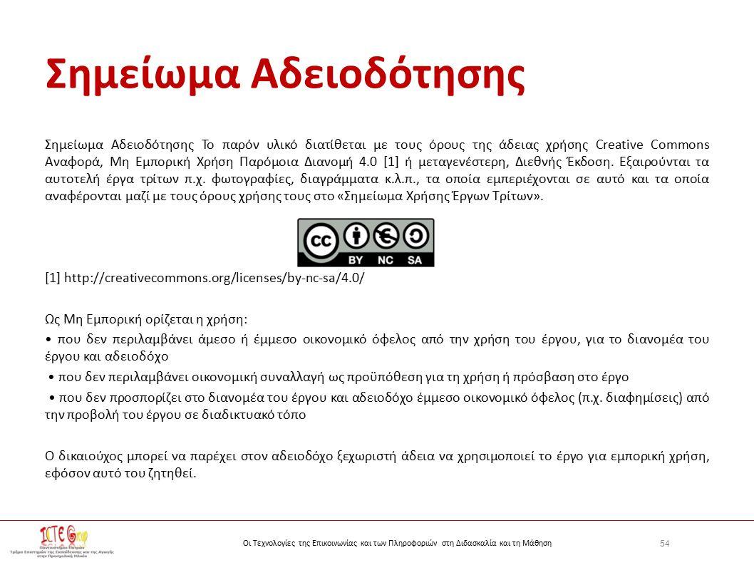 54 Οι Τεχνολογίες της Επικοινωνίας και των Πληροφοριών στη Διδασκαλία και τη Μάθηση Σημείωμα Αδειοδότησης Σημείωμα Αδειοδότησης Το παρόν υλικό διατίθεται με τους όρους της άδειας χρήσης Creative Commons Αναφορά, Μη Εμπορική Χρήση Παρόμοια Διανομή 4.0 [1] ή μεταγενέστερη, Διεθνής Έκδοση.