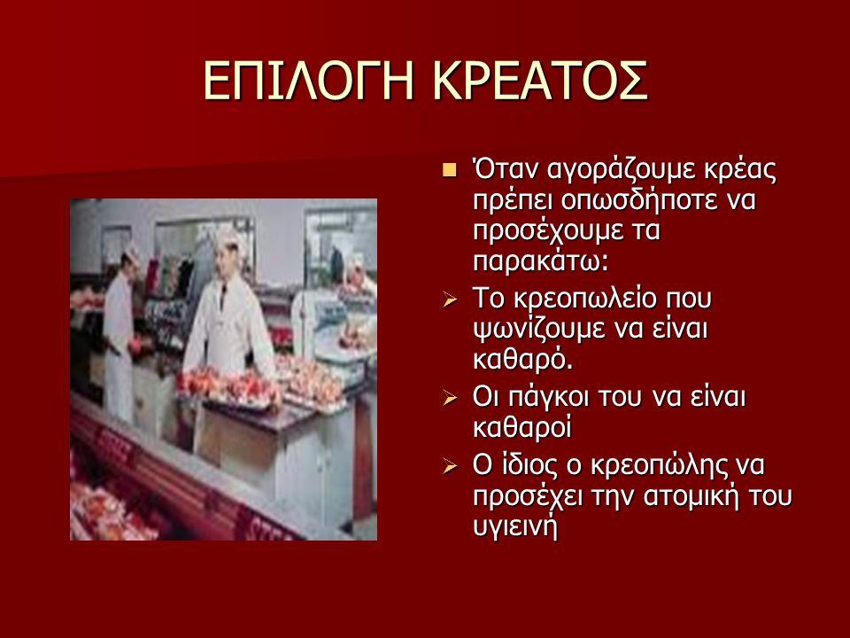 ΕΠΙΛΟΓΗ ΚΡΕΑΤΟΣ Όταν αγοράζουμε κρέας πρέπει οπωσδήποτε να προσέχουμε τα παρακάτω: Όταν αγοράζουμε κρέας πρέπει οπωσδήποτε να προσέχουμε τα παρακάτω:  Το κρεοπωλείο που ψωνίζουμε να είναι καθαρό.