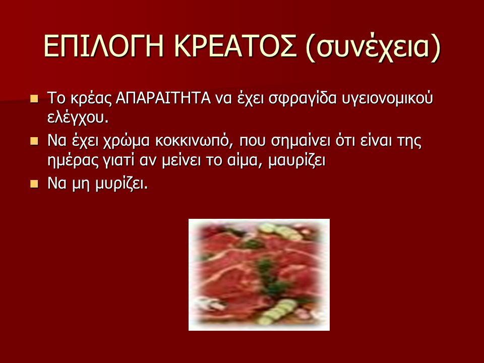 ΕΠΙΛΟΓΗ ΚΡΕΑΤΟΣ (συνέχεια) Το κρέας ΑΠΑΡΑΙΤΗΤΑ να έχει σφραγίδα υγειονομικού ελέγχου.