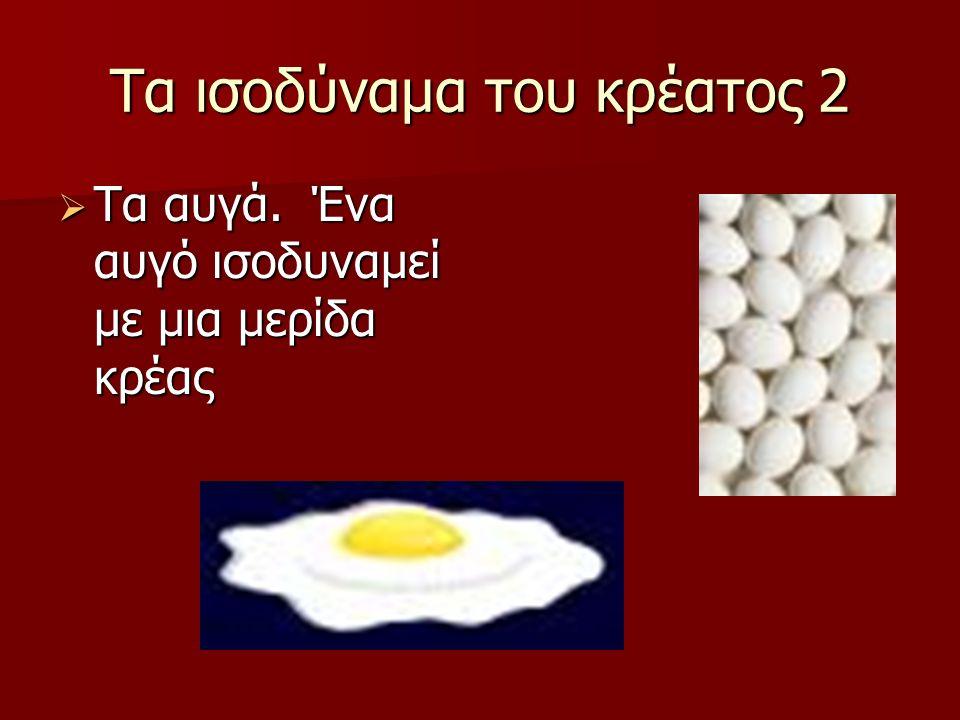 Τα ισοδύναμα του κρέατος 2  Τα αυγά. Ένα αυγό ισοδυναμεί με μια μερίδα κρέας