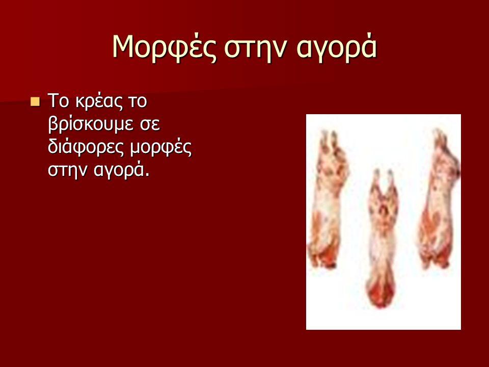 Μορφές στην αγορά Το κρέας το βρίσκουμε σε διάφορες μορφές στην αγορά.