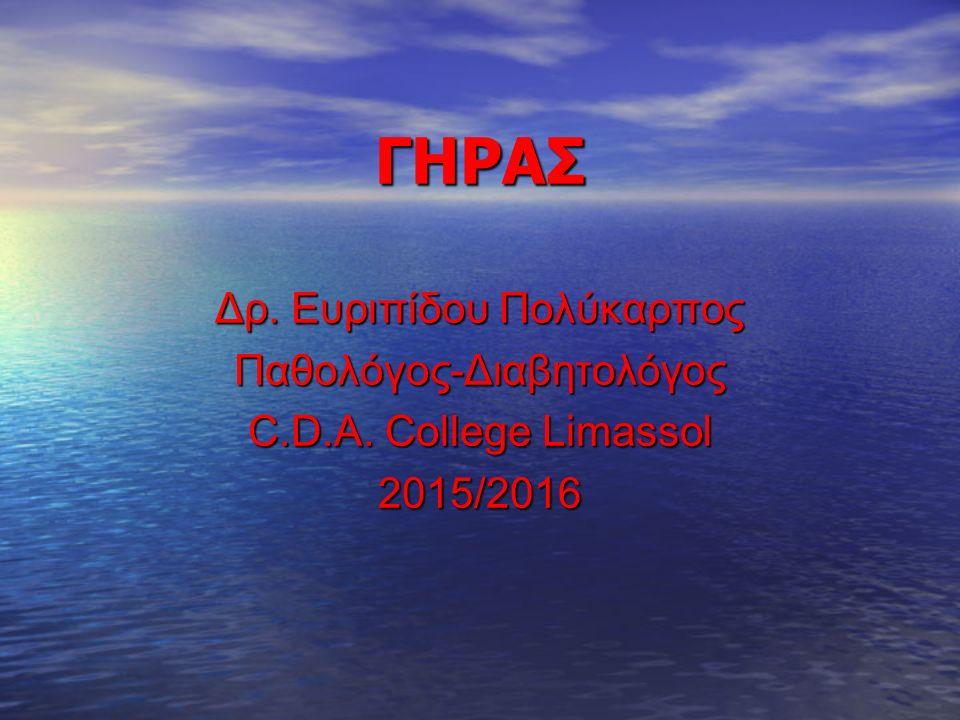 ΓΗΡΑΣ Δρ. Ευριπίδου Πολύκαρπος Παθολόγος-Διαβητολόγος C.D.A. College Limassol 2015/2016