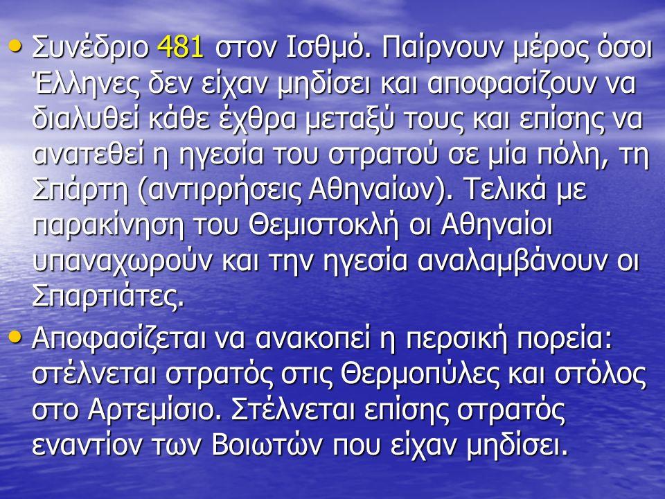 Συνέδριο 481 στον Ισθμό. Παίρνουν μέρος όσοι Έλληνες δεν είχαν μηδίσει και αποφασίζουν να διαλυθεί κάθε έχθρα μεταξύ τους και επίσης να ανατεθεί η ηγε
