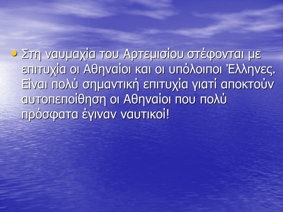 Στη ναυμαχία του Αρτεμισίου στέφονται με επιτυχία οι Αθηναίοι και οι υπόλοιποι Έλληνες. Είναι πολύ σημαντική επιτυχία γιατί αποκτούν αυτοπεποίθηση οι