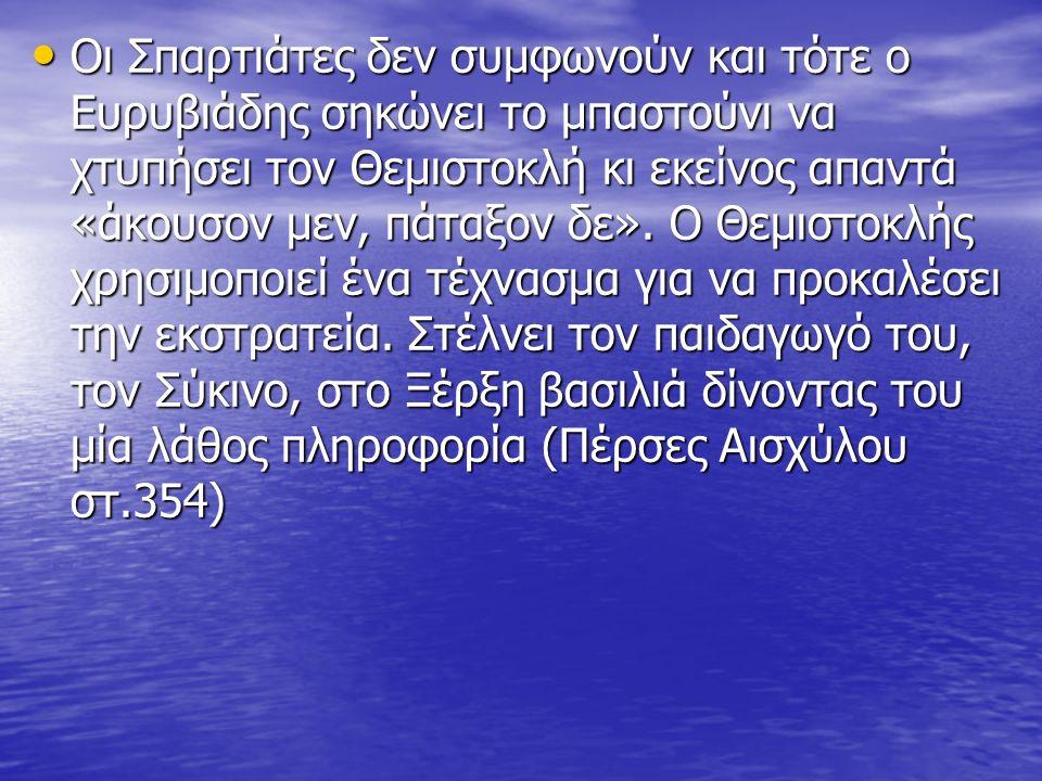 Οι Σπαρτιάτες δεν συμφωνούν και τότε ο Ευρυβιάδης σηκώνει το μπαστούνι να χτυπήσει τον Θεμιστοκλή κι εκείνος απαντά «άκουσον μεν, πάταξον δε».