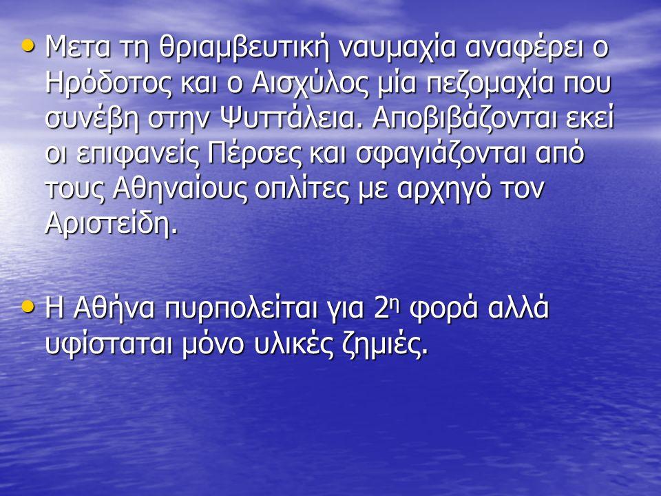 Μετα τη θριαμβευτική ναυμαχία αναφέρει ο Ηρόδοτος και ο Αισχύλος μία πεζομαχία που συνέβη στην Ψυττάλεια. Αποβιβάζονται εκεί οι επιφανείς Πέρσες και σ