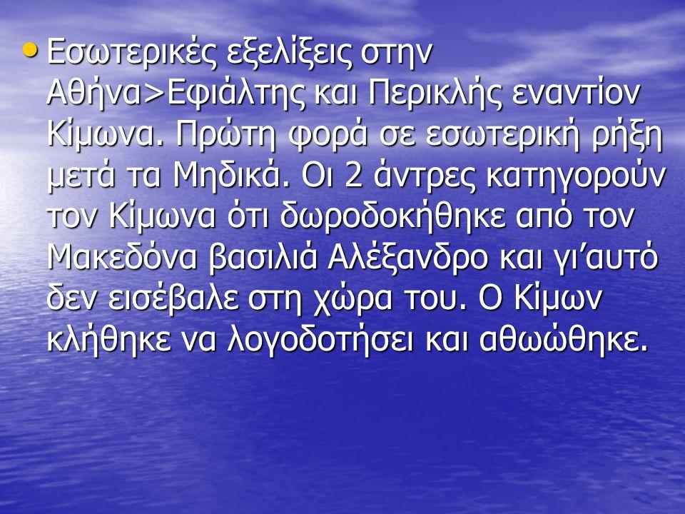 Εσωτερικές εξελίξεις στην Αθήνα>Εφιάλτης και Περικλής εναντίον Κίμωνα. Πρώτη φορά σε εσωτερική ρήξη μετά τα Μηδικά. Οι 2 άντρες κατηγορούν τον Κίμωνα