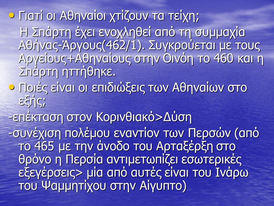 Γιατί οι Αθηναίοι χτίζουν τα τείχη; Γιατί οι Αθηναίοι χτίζουν τα τείχη; Η Σπάρτη έχει ενοχληθεί από τη συμμαχία Αθήνας-Άργους(462/1). Συγκρούεται με τ