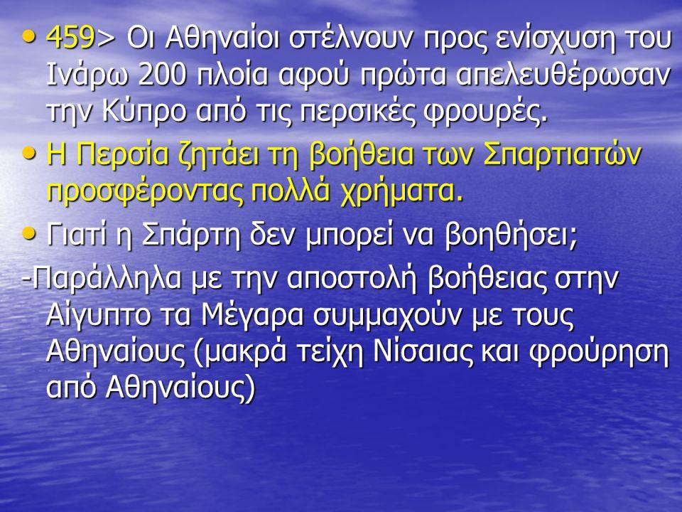 459> Οι Αθηναίοι στέλνουν προς ενίσχυση του Ινάρω 200 πλοία αφού πρώτα απελευθέρωσαν την Κύπρο από τις περσικές φρουρές.