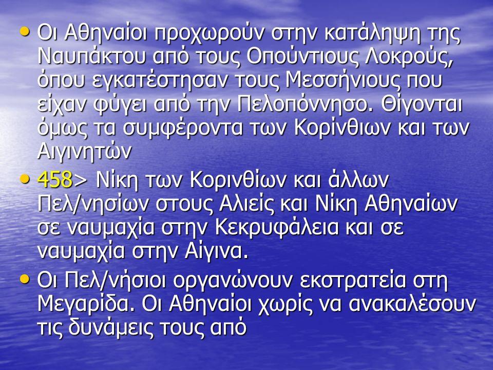 Οι Αθηναίοι προχωρούν στην κατάληψη της Ναυπάκτου από τους Οπούντιους Λοκρούς, όπου εγκατέστησαν τους Μεσσήνιους που είχαν φύγει από την Πελοπόννησο.