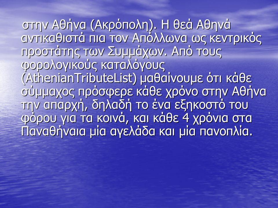 στην Αθήνα (Ακρόπολη). Η θεά Αθηνά αντικαθιστά πια τον Απόλλωνα ως κεντρικός προστάτης των Συμμάχων. Από τους φορολογικούς καταλόγους (AthenianTribute