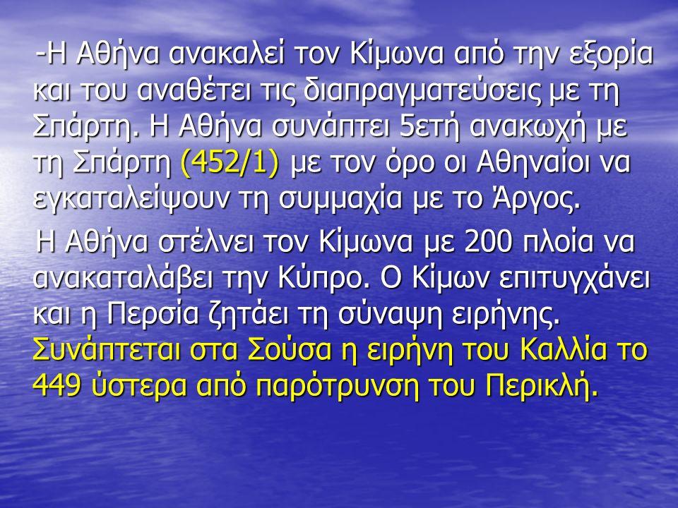 -Η Αθήνα ανακαλεί τον Κίμωνα από την εξορία και του αναθέτει τις διαπραγματεύσεις με τη Σπάρτη. Η Αθήνα συνάπτει 5ετή ανακωχή με τη Σπάρτη (452/1) με