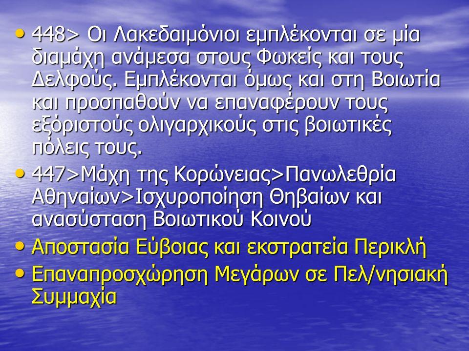 448> Οι Λακεδαιμόνιοι εμπλέκονται σε μία διαμάχη ανάμεσα στους Φωκείς και τους Δελφούς. Εμπλέκονται όμως και στη Βοιωτία και προσπαθούν να επαναφέρουν
