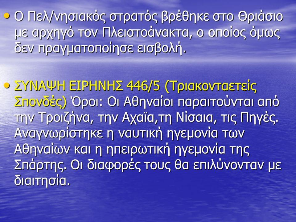 Ο Πελ/νησιακός στρατός βρέθηκε στο Θριάσιο με αρχηγό τον Πλειστοάνακτα, ο οποίος όμως δεν πραγματοποίησε εισβολή. Ο Πελ/νησιακός στρατός βρέθηκε στο Θ
