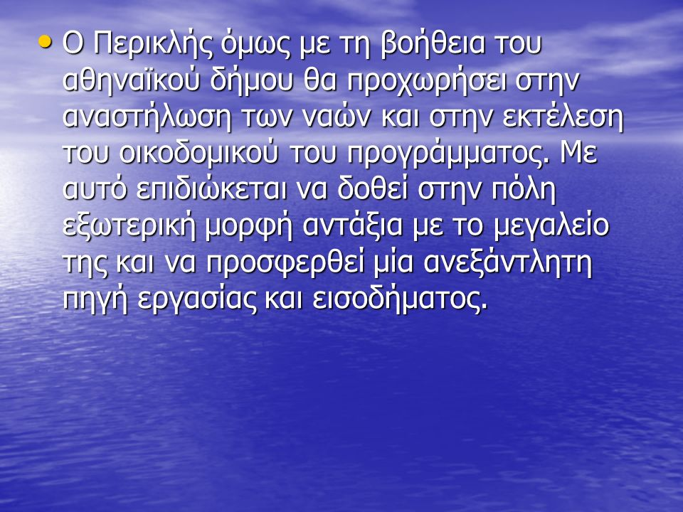 Ο Περικλής όμως με τη βοήθεια του αθηναϊκού δήμου θα προχωρήσει στην αναστήλωση των ναών και στην εκτέλεση του οικοδομικού του προγράμματος.