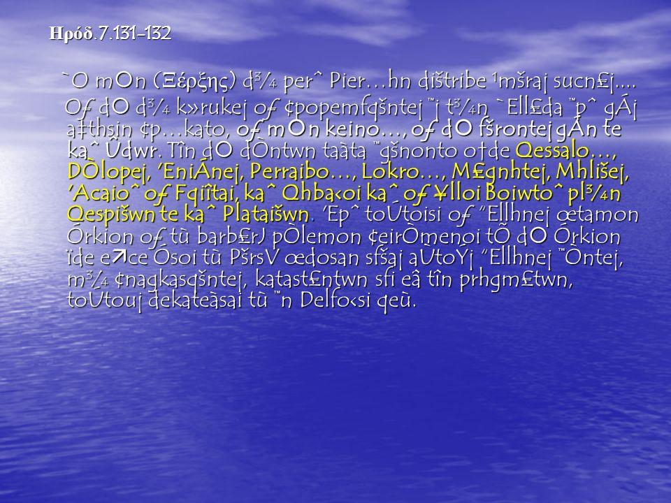 Ηρόδ.7.131-132 Ηρόδ.7.131-132 `O m  n (Ξέρξης) d¾ perˆ Pier…hn dištribe ¹mšraj sucn£j.... `O m  n (Ξέρξης) d¾ perˆ Pier…hn dištribe ¹mšraj sucn£j...