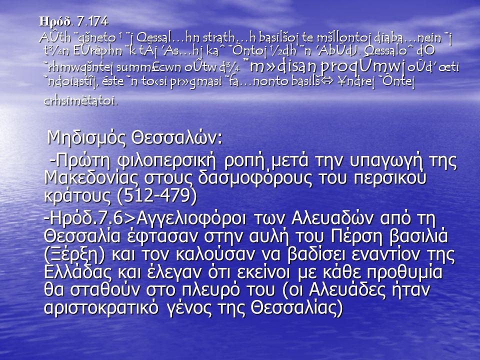 Ηρόδ. 7.174 Ηρόδ. 7.174 AÛth ™gšneto ¹ ™j Qessal…hn strath…h basilšoj te mšllontoj diaba…nein ™j t¾n EÙrèphn ™k tÁj 'As…hj kaˆ ™Òntoj ½dh ™n 'AbÚdJ. Q
