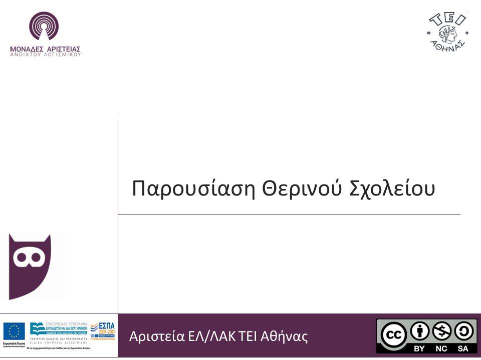 Παρουσίαση Θερινού Σχολείου Αριστεία ΕΛ/ΛΑΚ ΤΕΙ Αθήνας