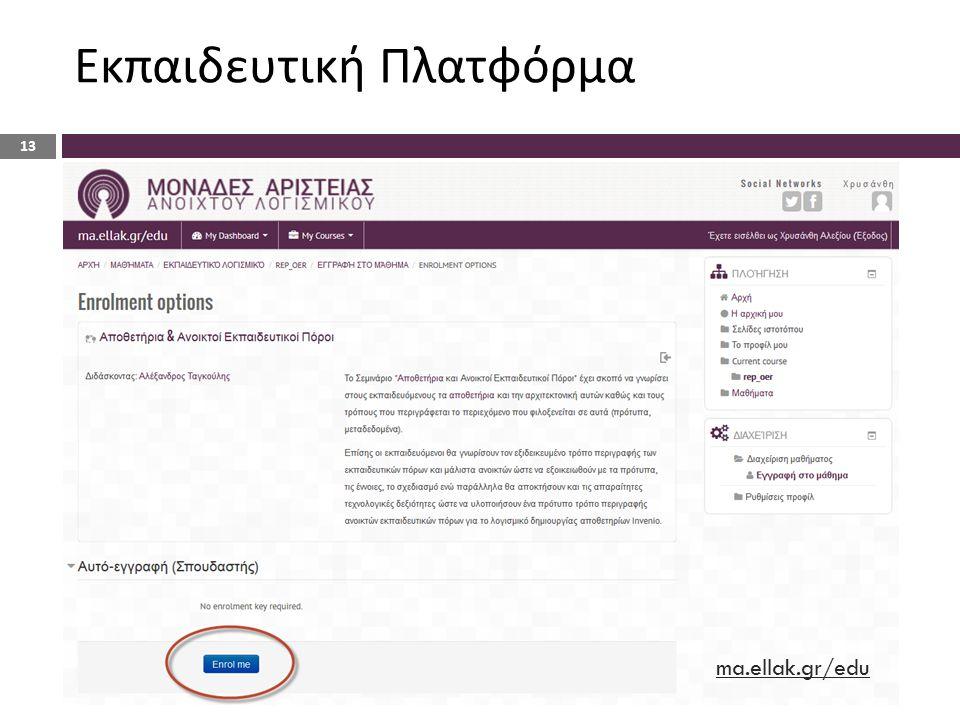 Εκπαιδευτική Πλατφόρμα ma.ellak.gr/edu 13